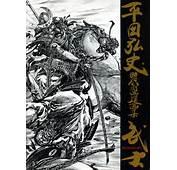 Japanese Tattoo Art Design Book Magazine Gomineko Japan