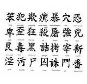 Chinese Tattoos Designs Ideas And Meaning  For You