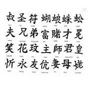 Com Img Src Http Www Tattoostime Images 131 Japanese Kanji Symbols