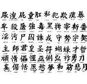 Letras Chinas Y Significados Para Tatuajes  BlogTatuajescom