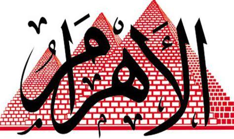 Al Akhbar Alyoum